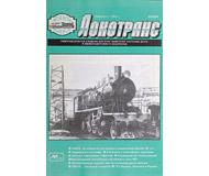 """модель ModelRailroader 16644-85 Журнал """"Локотранс (Альманах энтузиастов железных дорог и железнодорожного моделизма)"""". Номер 2/1996 [14]"""