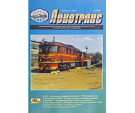 """модель ModelRailroader 16646-85 Журнал """"Локотранс (Альманах энтузиастов железных дорог и железнодорожного моделизма)"""". Номер 4/1996 [16]"""