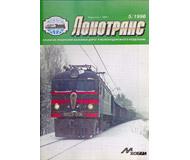 """модель ModelRailroader 16647-85 Журнал """"Локотранс (Альманах энтузиастов железных дорог и железнодорожного моделизма)"""". Номер 5/1996 [17]"""