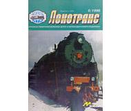 """модель Horston 16648-85 Журнал """"Локотранс (Альманах энтузиастов железных дорог и железнодорожного моделизма)"""". Номер 6/1996 [18]"""