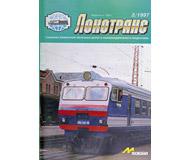 """модель ModelRailroader 16650-85 Журнал """"Локотранс (Альманах энтузиастов железных дорог и железнодорожного моделизма)"""". Номер 2/1997 [20]"""