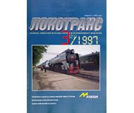 """модель ModelRailroader 16651-85 Журнал """"Локотранс (Альманах энтузиастов железных дорог и железнодорожного моделизма)"""". Номер 3/1997 [21]"""