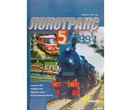 """модель ModelRailroader 16653-85 Журнал """"Локотранс (Альманах энтузиастов железных дорог и железнодорожного моделизма)"""". Номер 5/1997 [23]"""