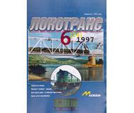 """модель ModelRailroader 16654-85 Журнал """"Локотранс (Альманах энтузиастов железных дорог и железнодорожного моделизма)"""". Номер 6/1997 [24]"""