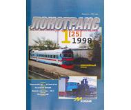 """модель ModelRailroader 16655-85 Журнал """"Локотранс (Альманах энтузиастов железных дорог и железнодорожного моделизма)"""". Номер 1/1998 [25]"""