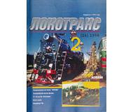 """модель ModelRailroader 16656-85 Журнал """"Локотранс (Альманах энтузиастов железных дорог и железнодорожного моделизма)"""". Номер 2/1998 [26]"""