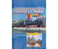"""модель ModelRailroader 16657-85 Журнал """"Локотранс (Альманах энтузиастов железных дорог и железнодорожного моделизма)"""". Номер 3/1998 [27]"""
