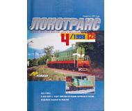 """модель ModelRailroader 16658-85 Журнал """"Локотранс (Альманах энтузиастов железных дорог и железнодорожного моделизма)"""". Номер 4/1998 [28]"""