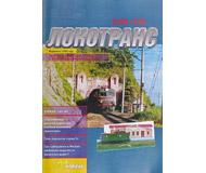"""модель ModelRailroader 16659-85 Журнал """"Локотранс (Альманах энтузиастов железных дорог и железнодорожного моделизма)"""". Номер 5/1998 [29]"""