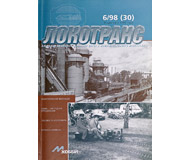 """модель ModelRailroader 16660-85 Журнал """"Локотранс (Альманах энтузиастов железных дорог и железнодорожного моделизма)"""". Номер 6/1998 [30]"""