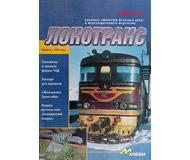 """модель ModelRailroader 16661-85 Журнал """"Локотранс (Альманах энтузиастов железных дорог и железнодорожного моделизма)"""". Номер 1/1999 [31]"""