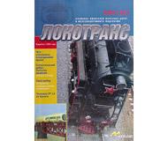 """модель ModelRailroader 16662-85 Журнал """"Локотранс (Альманах энтузиастов железных дорог и железнодорожного моделизма)"""". Номер 2/1999 [32]"""