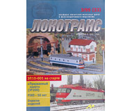 """модель Железнодорожный Моделизм 16663-85 Журнал """"Локотранс (Альманах энтузиастов железных дорог и железнодорожного моделизма)"""". Номер 3/1999 [33]"""
