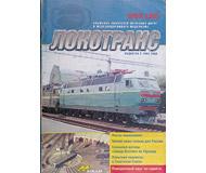 """модель Железнодорожный Моделизм 16666-85 Журнал """"Локотранс (Альманах энтузиастов железных дорог и железнодорожного моделизма)"""". Номер 6/1999 [36]"""