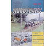 """модель ModelRailroader 16667-85 Журнал """"Локотранс (Альманах энтузиастов железных дорог и железнодорожного моделизма)"""". Номер 7/1999 [37]"""