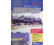 """модель ModelRailroader 16668-85 Журнал """"Локотранс (Альманах энтузиастов железных дорог и железнодорожного моделизма)"""". Номер 8/1999 [38]"""