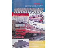 """модель ZYX 16669-85 Журнал """"Локотранс (Альманах энтузиастов железных дорог и железнодорожного моделизма)"""". Номер 1/2000 [39]"""