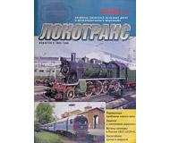 """модель Железнодорожный Моделизм 16670-85 Журнал """"Локотранс (Альманах энтузиастов железных дорог и железнодорожного моделизма)"""". Номер 2/2000 [40]"""