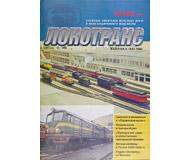"""модель Железнодорожный Моделизм 16671-85 Журнал """"Локотранс (Альманах энтузиастов железных дорог и железнодорожного моделизма)"""". Номер 3/2000 [41]"""
