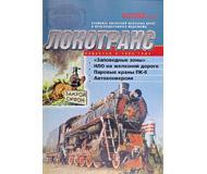 """модель ModelRailroader 16672-85 Журнал """"Локотранс (Альманах энтузиастов железных дорог и железнодорожного моделизма)"""". Номер 4/2000 [42]"""