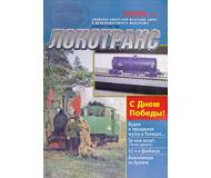"""модель ModelRailroader 16673-85 Журнал """"Локотранс (Альманах энтузиастов железных дорог и железнодорожного моделизма)"""". Номер 5/2000 [43]"""