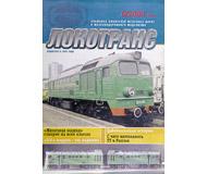 """модель Железнодорожный Моделизм 16674-85 Журнал """"Локотранс (Альманах энтузиастов железных дорог и железнодорожного моделизма)"""". Номер 6/2000 [44]"""