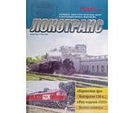 """модель ModelRailroader 16675-85 Журнал """"Локотранс (Альманах энтузиастов железных дорог и железнодорожного моделизма)"""". Номер 7/2000 [45]"""