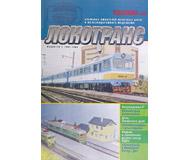 """модель ModelRailroader 16678-85 Журнал """"Локотранс (Альманах энтузиастов железных дорог и железнодорожного моделизма)"""". Номер 10/2000 [48]"""