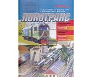 """модель ModelRailroader 16679-85 Журнал """"Локотранс (Альманах энтузиастов железных дорог и железнодорожного моделизма)"""". Номер 11/2000 [49]"""