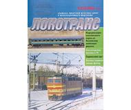 """модель ModelRailroader 16680-85 Журнал """"Локотранс (Альманах энтузиастов железных дорог и железнодорожного моделизма)"""". Номер 12/2000 [50]"""