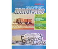 """модель ModelRailroader 16683-85 Журнал """"Локотранс (Альманах энтузиастов железных дорог и железнодорожного моделизма)"""". Номер 3/2001 [53]"""