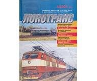 """модель ModelRailroader 16684-85 Журнал """"Локотранс (Альманах энтузиастов железных дорог и железнодорожного моделизма)"""". Номер 4/2001 [54]"""