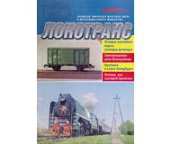 """модель ModelRailroader 16685-85 Журнал """"Локотранс (Альманах энтузиастов железных дорог и железнодорожного моделизма)"""". Номер 5/2001 [55]"""