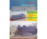 """модель Horston 16687-85 Журнал """"Локотранс (Альманах энтузиастов железных дорог и железнодорожного моделизма)"""". Номер 7/2001 [57]"""