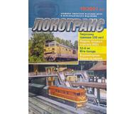 """модель Железнодорожный Моделизм 16690-85 Журнал """"Локотранс (Альманах энтузиастов железных дорог и железнодорожного моделизма)"""". Номер 10/2001 [60]"""