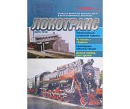 """модель Horston 16691-85 Журнал """"Локотранс (Альманах энтузиастов железных дорог и железнодорожного моделизма)"""". Номер 11/2001 [61]"""