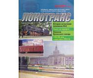 """модель Horston 16692-85 Журнал """"Локотранс (Альманах энтузиастов железных дорог и железнодорожного моделизма)"""". Номер 12/2001 [62]"""