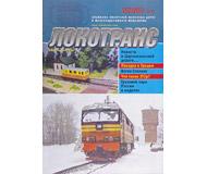 """модель Horston 16693-85 Журнал """"Локотранс (Альманах энтузиастов железных дорог и железнодорожного моделизма)"""". Номер 1/2002 [63]"""