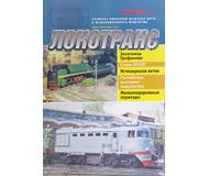 """модель Железнодорожный Моделизм 16694-85 Журнал """"Локотранс (Альманах энтузиастов железных дорог и железнодорожного моделизма)"""". Номер 2/2002 [64]"""