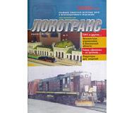 """модель Horston 16697-85 Журнал """"Локотранс (Альманах энтузиастов железных дорог и железнодорожного моделизма)"""". Номер 5/2002 [67]"""