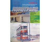 """модель Horston 16698-85 Журнал """"Локотранс (Альманах энтузиастов железных дорог и железнодорожного моделизма)"""". Номер 6/2002 [68]"""