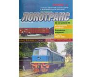 """модель Horston 16700-85 Журнал """"Локотранс (Альманах энтузиастов железных дорог и железнодорожного моделизма)"""". Номер 8/2002 [70]"""