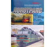 """модель Железнодорожный Моделизм 16701-85 Журнал """"Локотранс (Альманах энтузиастов железных дорог и железнодорожного моделизма)"""". Номер 9/2002 [71]"""