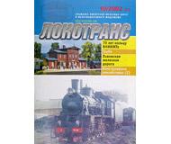 """модель Horston 16702-85 Журнал """"Локотранс (Альманах энтузиастов железных дорог и железнодорожного моделизма)"""". Номер 10/2002 [72]"""