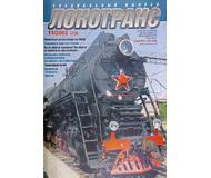 """модель Horston 16703-85 Журнал """"Локотранс (Альманах энтузиастов железных дорог и железнодорожного моделизма)"""". Номер 11/2002 [73]"""