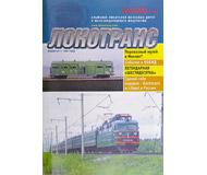 """модель Железнодорожный Моделизм 16704-85 Журнал """"Локотранс (Альманах энтузиастов железных дорог и железнодорожного моделизма)"""". Номер 12/2002 [74]"""