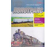 """модель Железнодорожный Моделизм 16706-85 Журнал """"Локотранс (Альманах энтузиастов железных дорог и железнодорожного моделизма)"""". Номер 2/2003 [76]"""