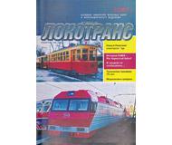 """модель Железнодорожный Моделизм 16707-85 Журнал """"Локотранс (Альманах энтузиастов железных дорог и железнодорожного моделизма)"""". Номер 3/2003 [77]"""