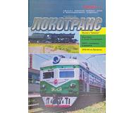 """модель Железнодорожный Моделизм 16709-85 Журнал """"Локотранс (Альманах энтузиастов железных дорог и железнодорожного моделизма)"""". Номер 5/2003 [79]"""