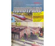 """модель Железнодорожный Моделизм 16710-85 Журнал """"Локотранс (Альманах энтузиастов железных дорог и железнодорожного моделизма)"""". Номер 6/2003 [80]"""